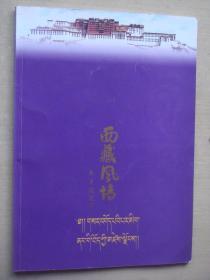 西藏风情 1993老照片画集