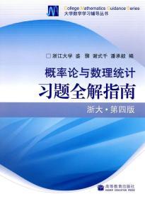 概率论与数理统计习题全解指南 浙大第四版 9787040238983
