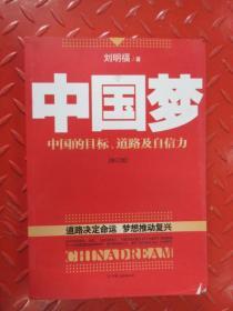 中国梦:中国的目标,道路及自信力 修订版