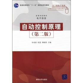 高等学校教材·电子信息:自动控制原理(第2版)
