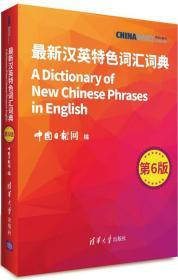 送书签lt-9787302395225-最新汉英特色词汇词典