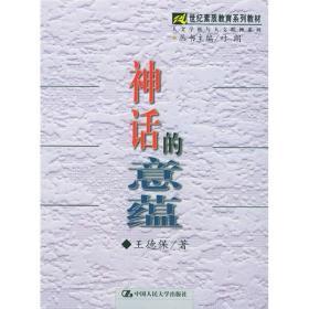 神话的意蕴 王德保著 中国人民大学出版社 9787300043531