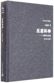 反思科学:江晓原自选集