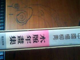 中国杨柳青木版年画集