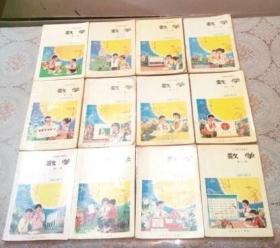 80年代老课本 老版小学数学课本 六年制小学课本(试用本) 数学【全套12本 83年~89年 人教版 有笔记】