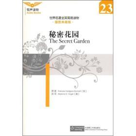 世界名著全英简易读物:秘密花园(插图典藏版)