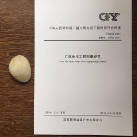gy5013-2014广播电视工程测量规范正版