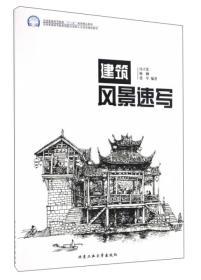 建筑风景速写(全国普通高等院校十三五规划精品教材)