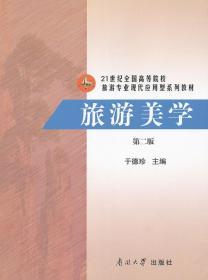 旅游美学 第二版 9787310039715 于德珍  南开大学出版社