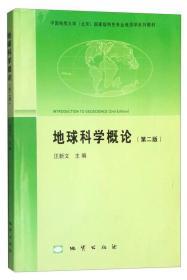 地球科学概论(第2版)