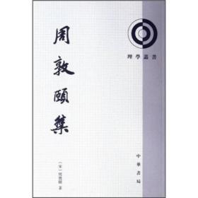 理学丛书:周敦颐集