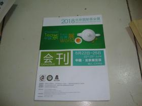 2018北京国际茶业展会刊
