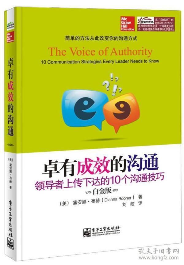 卓有成效的沟通:领导者上传下达的10个沟通技巧(白金版)