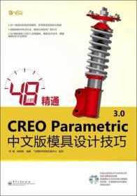 48小时精通CREO Parametric 3.0中文版模具设计技巧(附DVD光盘1张)