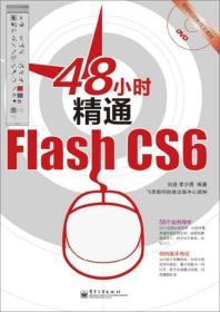 48小时精通FLASH CS6