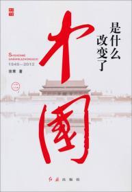 是什么改变了中国(二)
