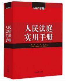 人民法庭实用手册-2018年版