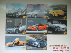 鑫星世界名车明信片(一套8张带外套) 封套是黄山