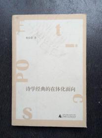 诗学经典的在体化面向 2010年1版1印 包邮挂刷
