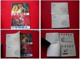 《十字军骑士》一套二册,浙江1983.1一版一印8品,7477号,连环画