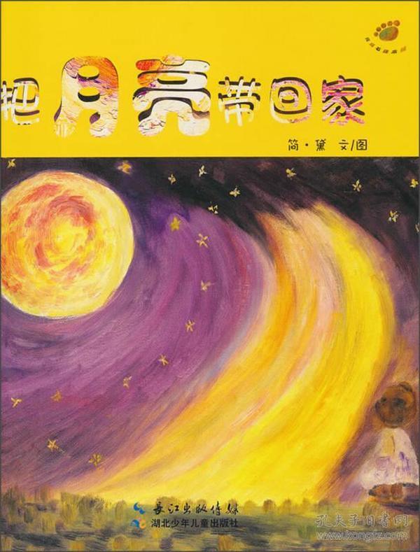 【绘本】花语石绘本馆:把月亮带回家【精装】