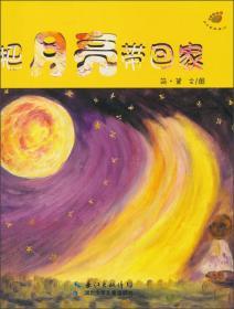 把月亮带回家 童书绘本精装