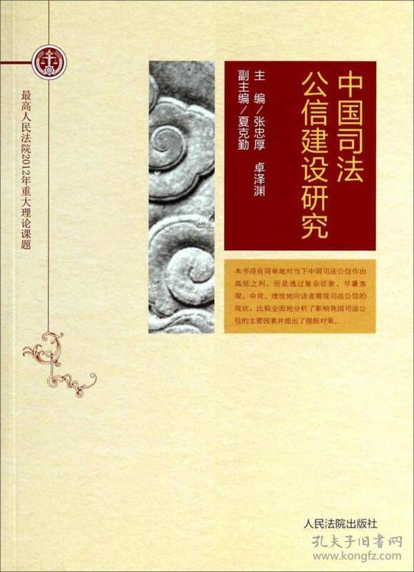 中国司法公信建设研究