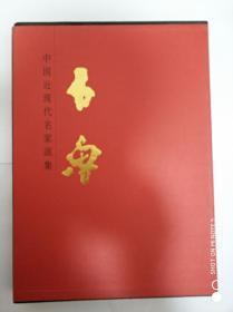 中國近現代名家畫集-石魯(8開精裝)