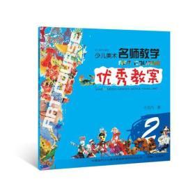 (ZZ)少儿美术名师教学优秀教案(2)/中国当代少儿美术教育家课例技法丛书