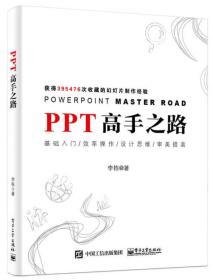 PPT高手之路