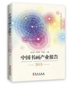 中国书画产业报告2015 陈少峰,刘志明,王建平 华文出版社 978