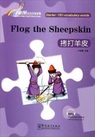 拷打羊皮/彩虹桥汉语分级读物