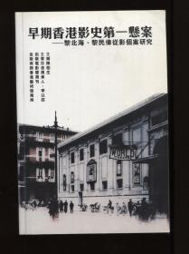 早期香港电影史第一悬案:黎北海.黎民伟从影个案研究 (作者签赠)