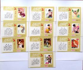火花卡标:聊斋(10枚)重庆火柴厂