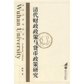 武汉大学学术丛书:清代财政政策与货币政策研究武汉大学陈锋9787307061262
