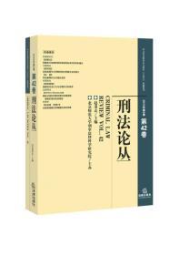 刑法论丛-2015年第2卷 第42卷