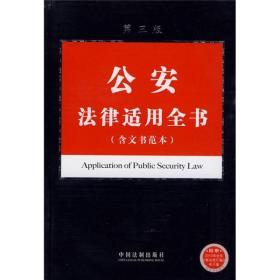 公安法律适用全书(含指导案例)(第3版)