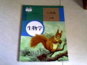 义务教育教科书生物学八年级上册 【16开】