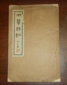 帽檐诗钞(1949年6月铅印)全一册