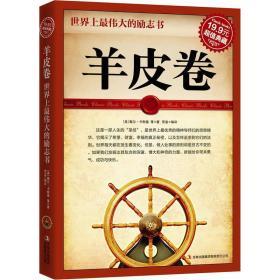 超值典藏2·世界上最伟大的励志书:羊皮卷