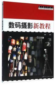 【二手包邮】数码摄影新教程 林路 上海人民美术出版社