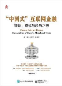 """【二手包邮】""""中国式""""互联网金融:理论、模式与趋势之辨 王海军"""