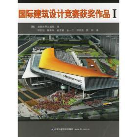 国际建筑设计竞赛获奖作品I