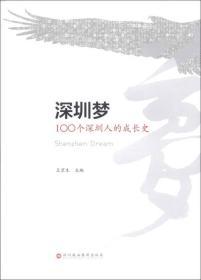 深圳梦:100个深圳人的成长史