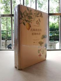 托梅教授的植物图谱(上下册 精装本有封套)(德)奥托·威廉·托梅 著(就是奥托植物图谱)