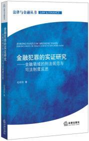 金融犯罪的实证研究:金融领域的刑法规范与司法制度反思