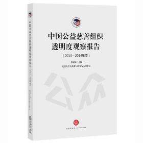 中国公益慈善组织透明度观察报告2013-2014年度