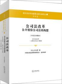 公司法改革 公开股份公司法的构想(中日文对照本)