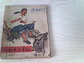 1975年历书【湖南人民出版社】
