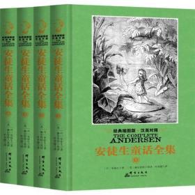 安徒生童话全集(全五册) 英汉对照  K24